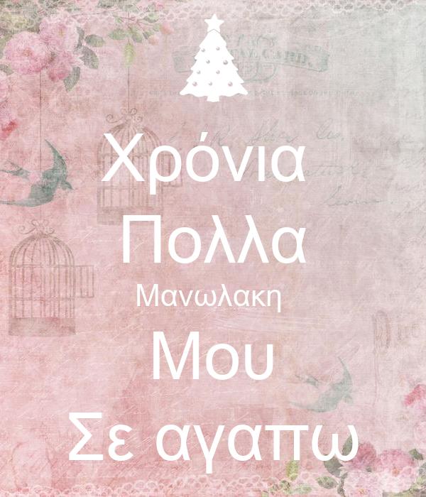 Χρόνια  Πολλα Μανωλακη  Μου Σε αγαπω