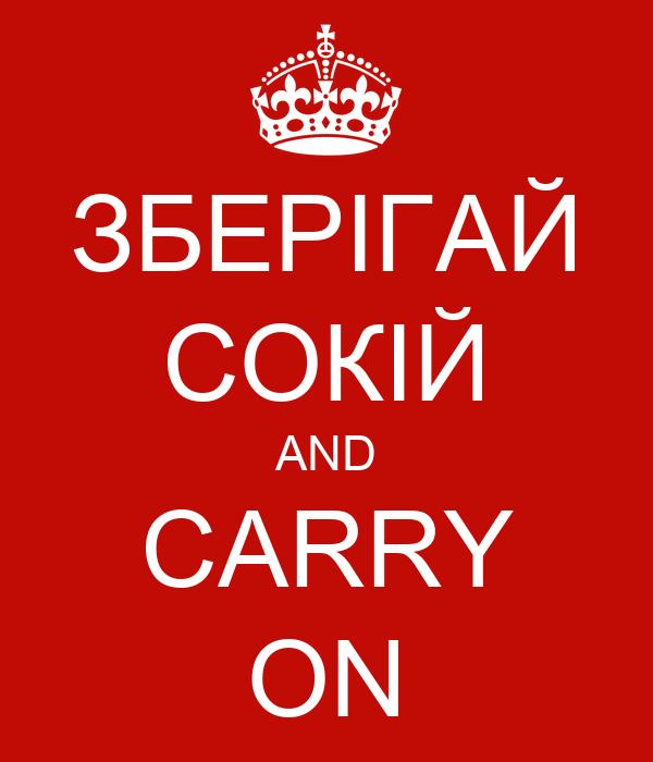 ЗБЕРІГАЙ CОКІЙ AND CARRY ON
