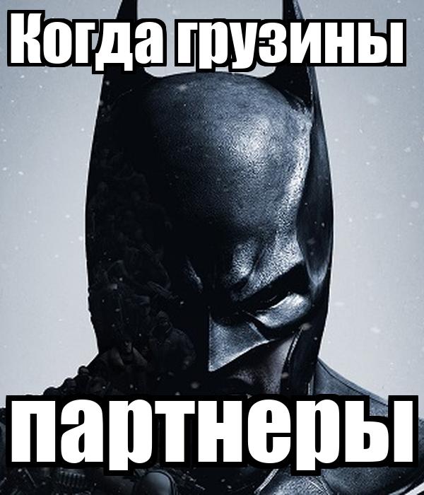 Когда грузины  партнеры