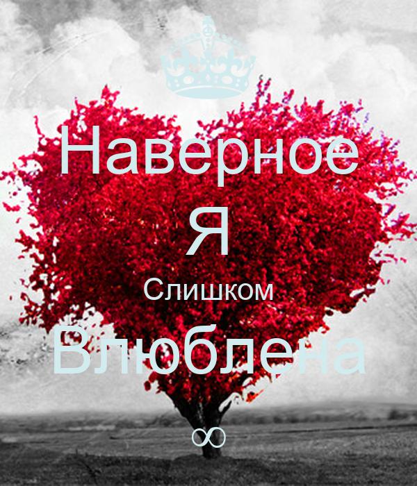 Наверное Я Слишком Влюблена ∞