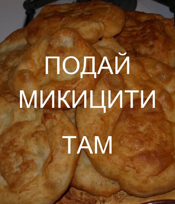 ПОДАЙ МИКИЦИТИ  ТАМ