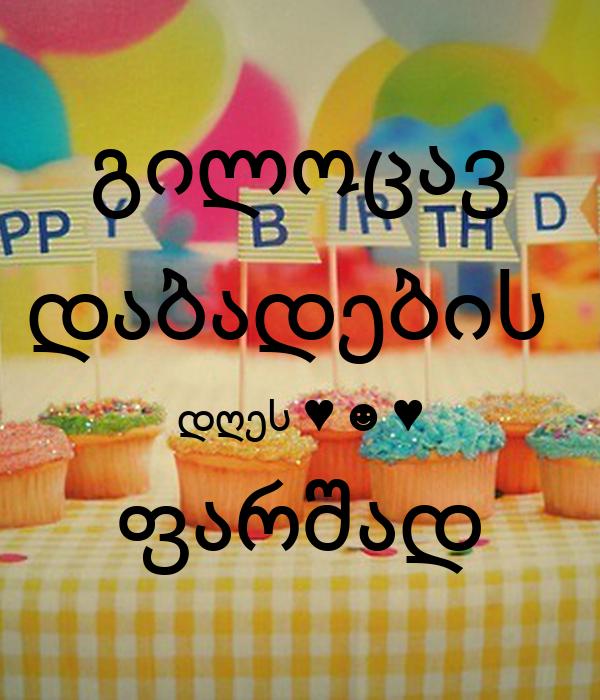 გილოცავ დაბადების  დღეს ♥ ☻ ♥ ფარშად