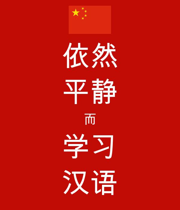 依然 平静 而 学习 汉语