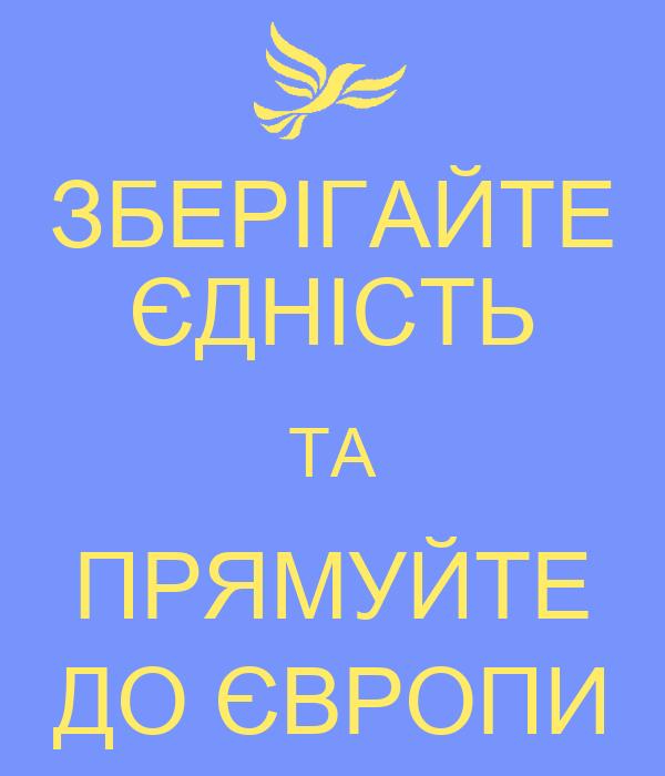 ЗБЕРІГАЙТЕ ЄДНІСТЬ ТА ПРЯМУЙТЕ ДО ЄВРОПИ