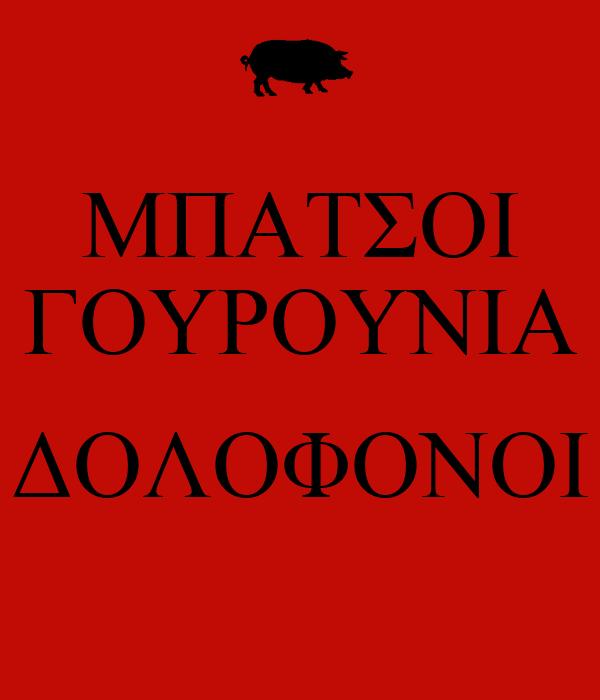 ΜΠΑΤΣΟΙ ΓΟΥΡΟΥΝΙΑ  ΔΟΛΟΦΟΝΟΙ