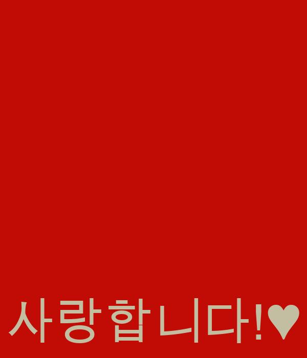 사랑합니다!♥