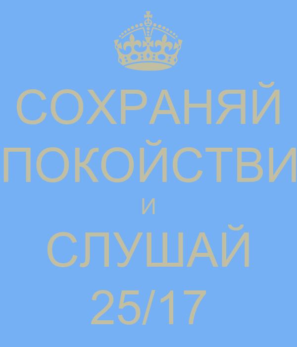 СОХРАНЯЙ СПОКОЙСТВИЕ И СЛУШАЙ 25/17