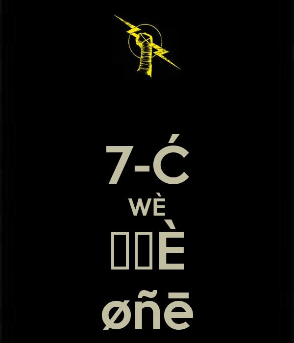 7-Ć WÈ ǠȒÈ øñē