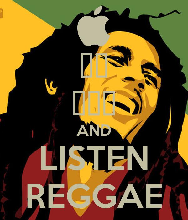 მე შენ AND LISTEN REGGAE