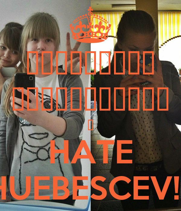 СОХРАНИТЬ СПОКОЙСТВИЕ И HATE HUEBESCEV!!!