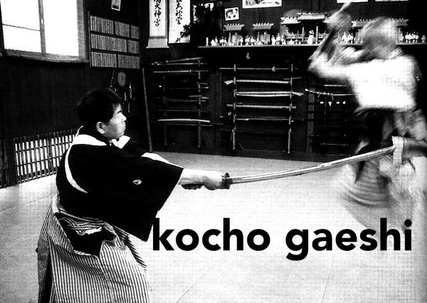 kocho gaeshi