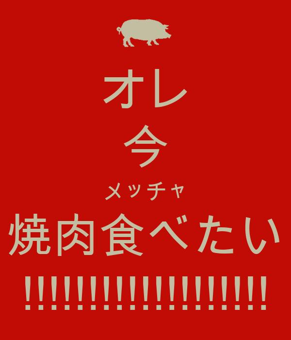 オレ 今 メッチャ 焼肉食べたい !!!!!!!!!!!!!!!!!!!