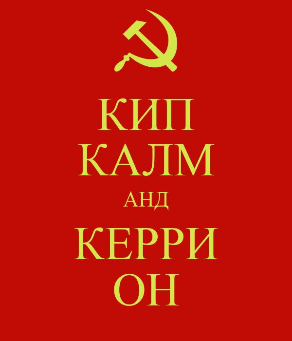 КИП КАЛМ АНД КЕРРИ ОН