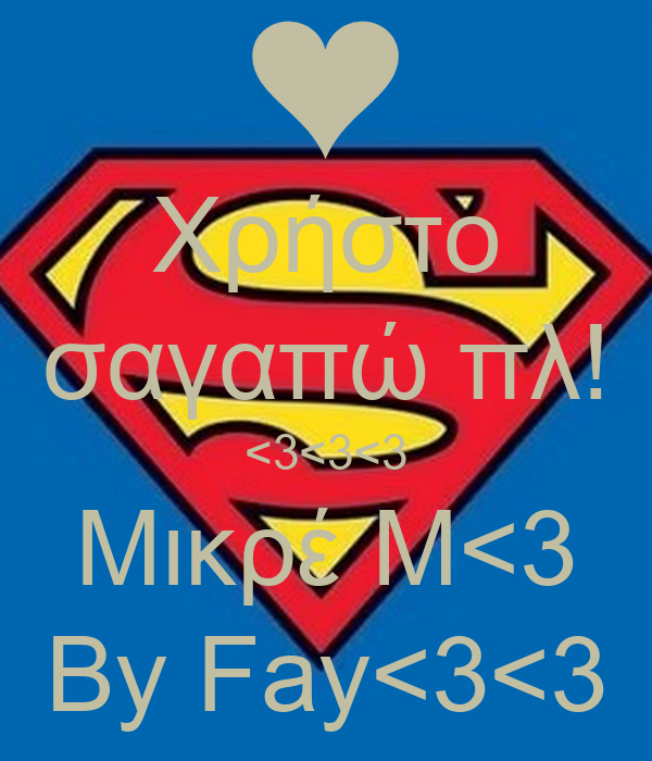 Χρήστο σαγαπώ πλ! <3<3<3 Μικρέ Μ<3 By Fay<3<3