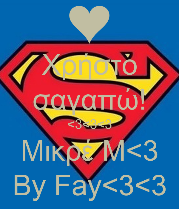 Χρήστο σαγαπώ! <3<3<3 Μικρέ Μ<3 By Fay<3<3