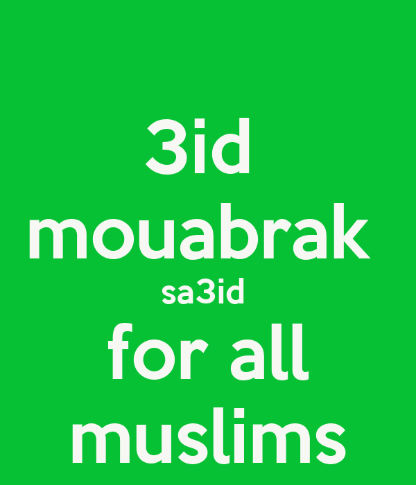 3id  mouabrak  sa3id  for all muslims