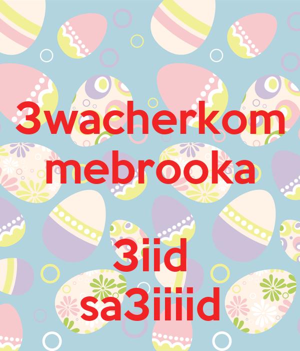 3wacherkom mebrooka  3iid sa3iiiid