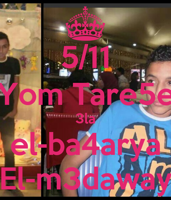 5/11 Yom Tare5e 3la el-ba4arya El-m3daway