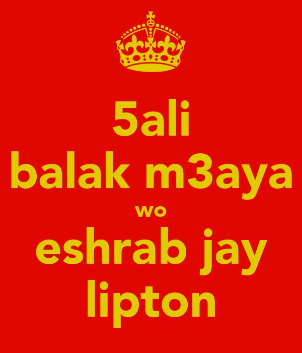 5ali balak m3aya wo eshrab jay lipton