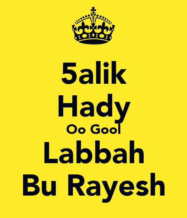 5alik Hady Oo Gool Labbah Bu Rayesh