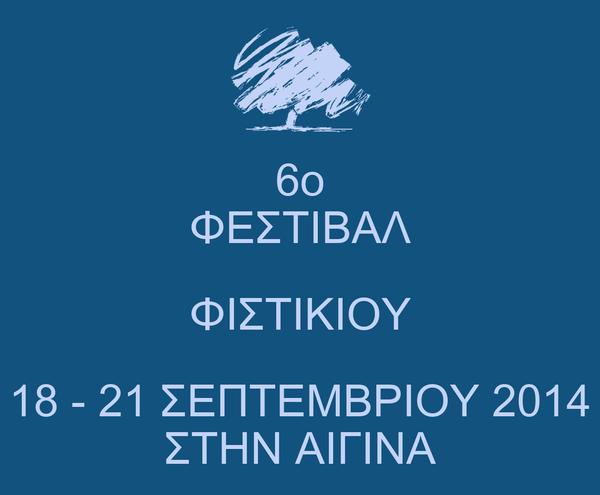 6o ΦΕΣΤΙΒΑΛ ΦΙΣΤΙΚΙΟΥ 18 - 21 ΣΕΠΤΕΜΒΡΙΟΥ 2014 ΣΤΗΝ ΑΙΓΙΝΑ