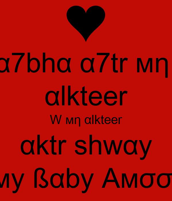 α7bhα α7tr мη  αlkteer W мη αlkteer αktr ѕhwαy  мy ßαby Aмσσn