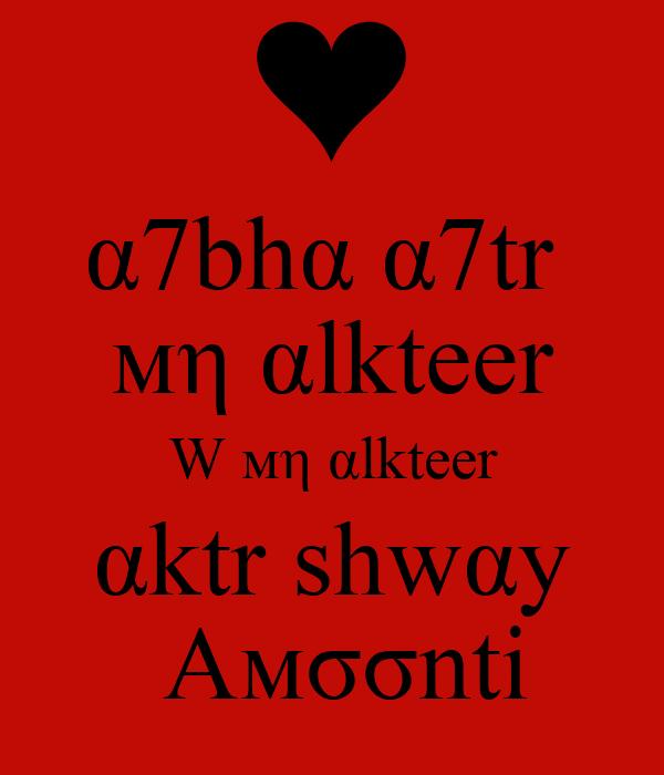 α7bhα α7tr   мη αlkteer   W мη αlkteer  αktr ѕhwαy  Aмσσnti
