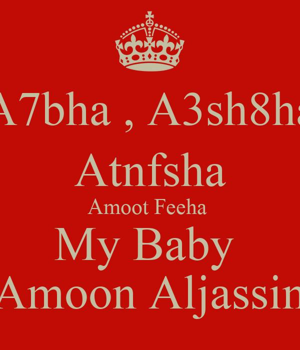 "A7bha , A3sh8ha Atnfsha Amoot Feeha  My Baby   ""Amoon Aljassim"""
