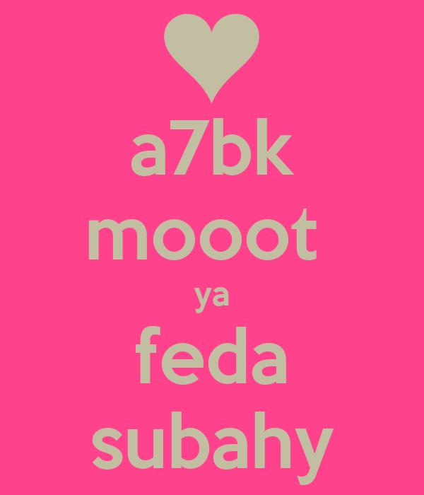 a7bk mooot  ya feda subahy