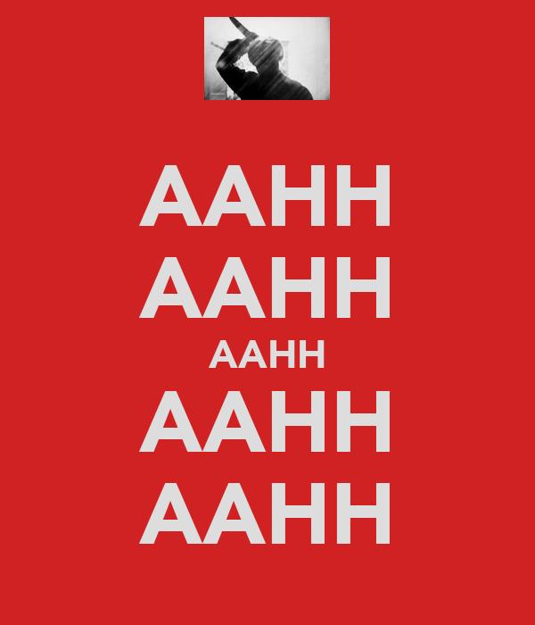 AAHH AAHH AAHH AAHH AAHH