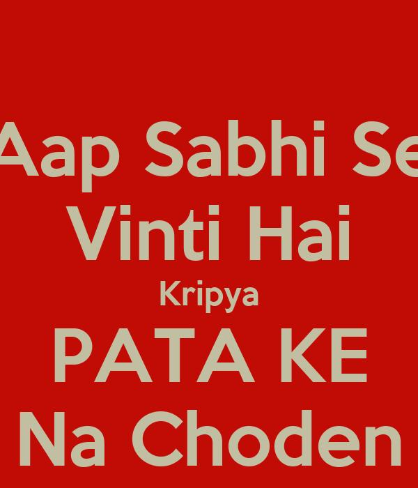 Aap Sabhi Se Vinti Hai Kripya PATA KE Na Choden