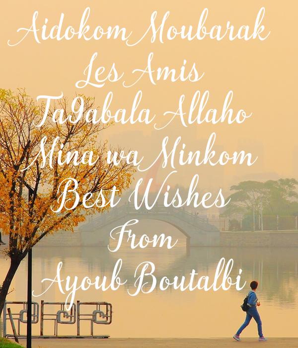 Aidokom Moubarak Les Amis Ta9abala Allaho Mina wa Minkom Best Wishes From Ayoub Boutalbi