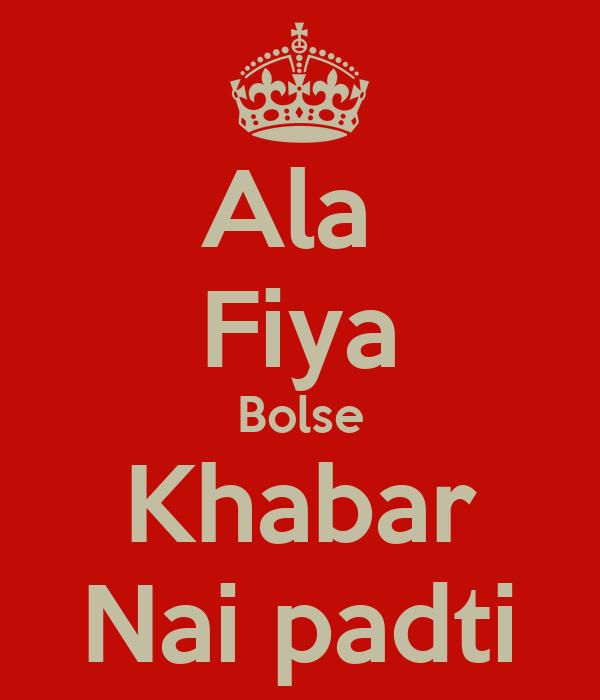 Ala  Fiya Bolse Khabar Nai padti