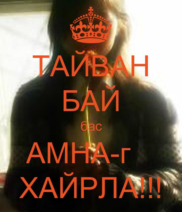 ТАЙВАН БАЙ бас AMHA-г    ХАЙРЛА!!!