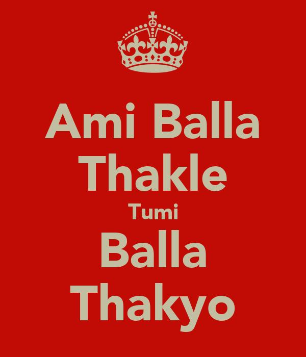Ami Balla Thakle Tumi Balla Thakyo