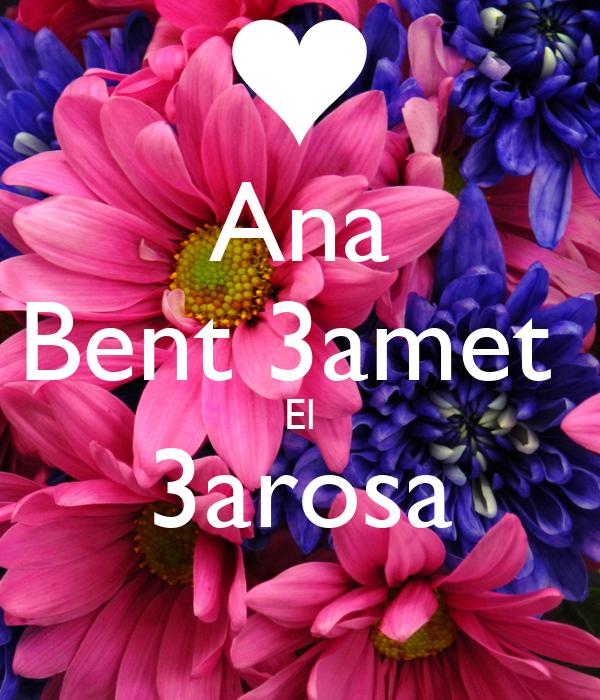 Ana Bent 3amet  El 3arosa