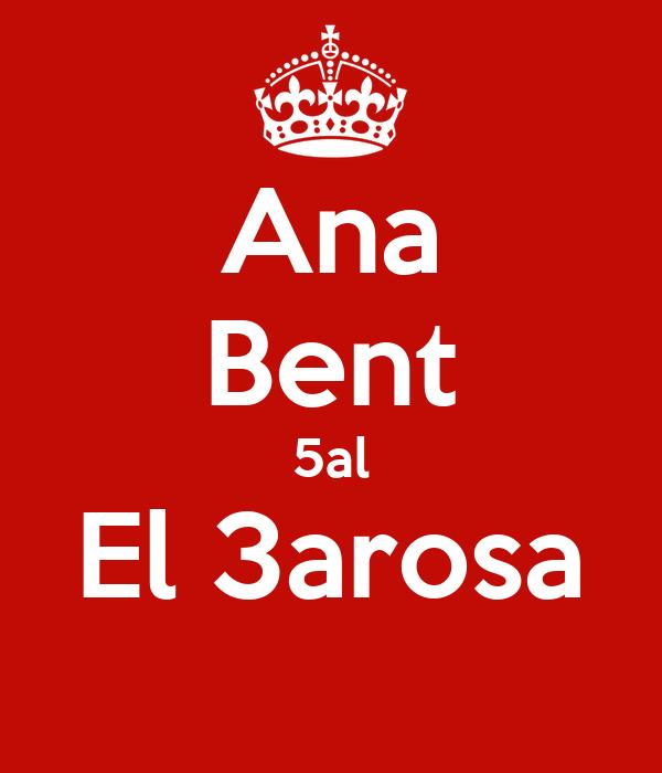 Ana Bent 5al El 3arosa