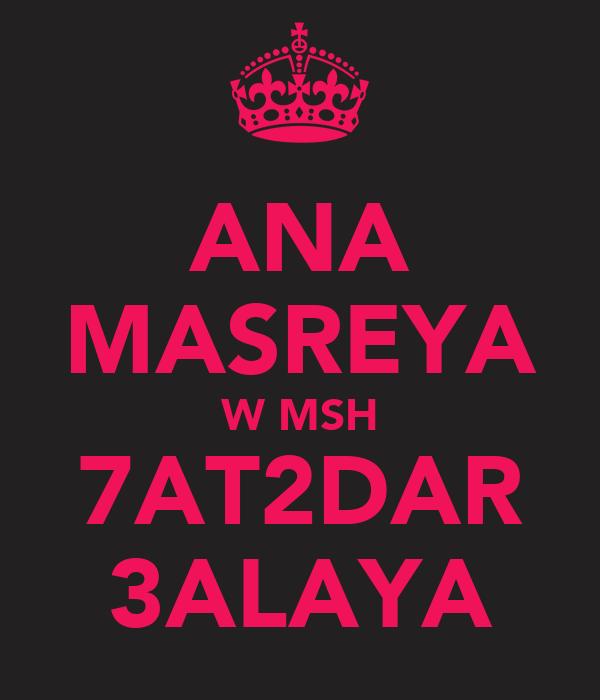 ANA MASREYA W MSH 7AT2DAR 3ALAYA
