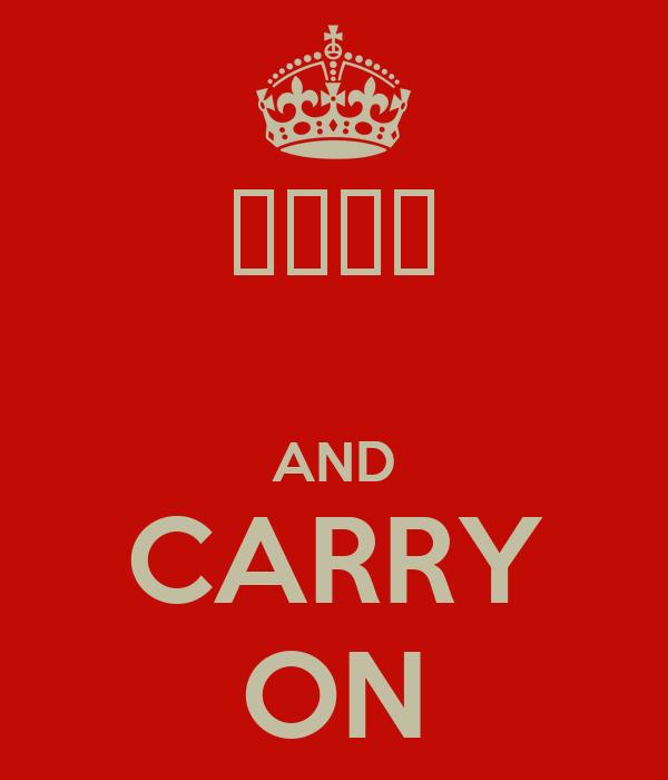 保持冷靜  AND CARRY ON