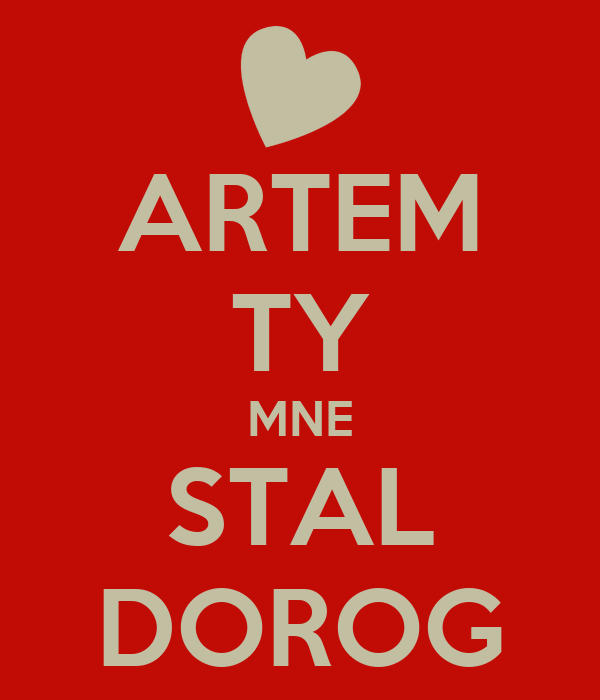 ARTEM TY MNE STAL DOROG