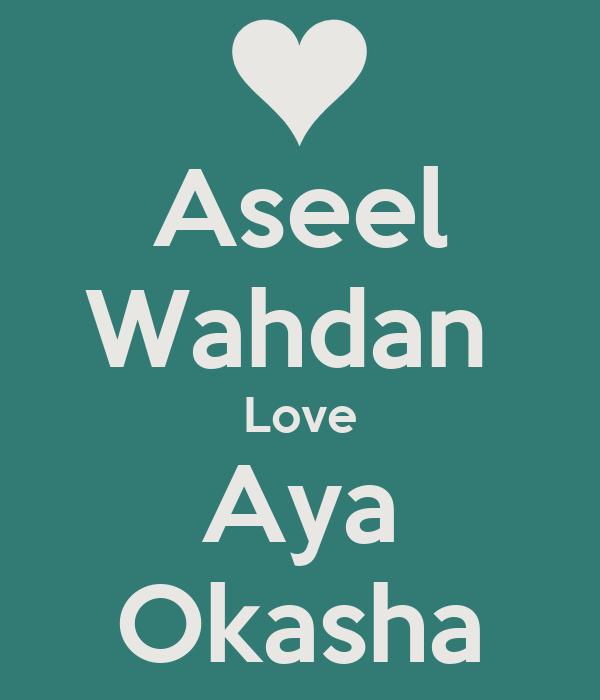 Aseel Wahdan  Love Aya Okasha