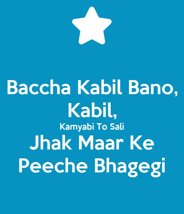 baccha kabil bano kabil kamyabi to sali jhak maar ke peeche bhagegi poster shweta keep