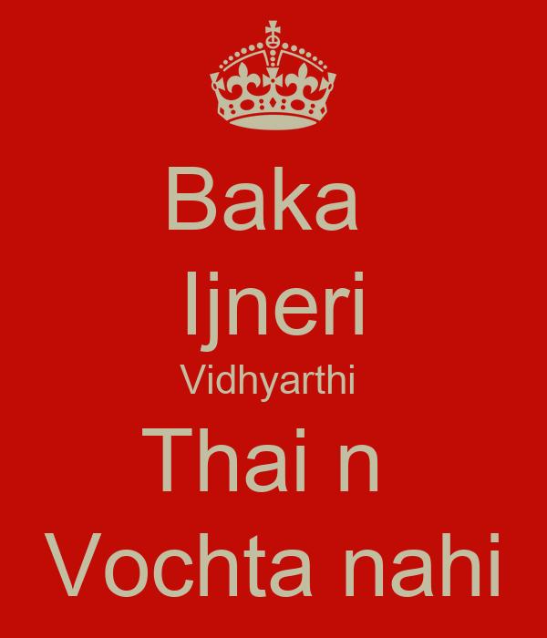 Baka  Ijneri Vidhyarthi  Thai n  Vochta nahi
