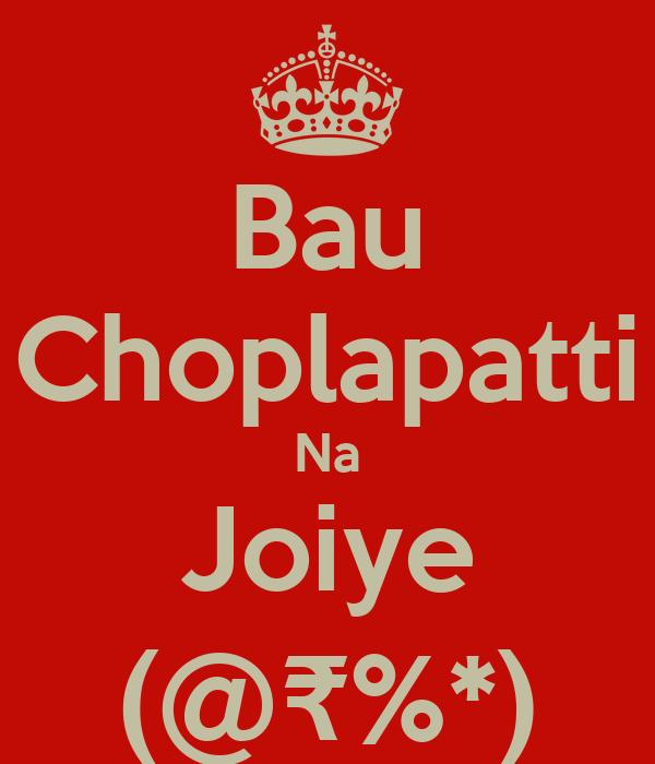 Bau Choplapatti Na Joiye (@₹%*)