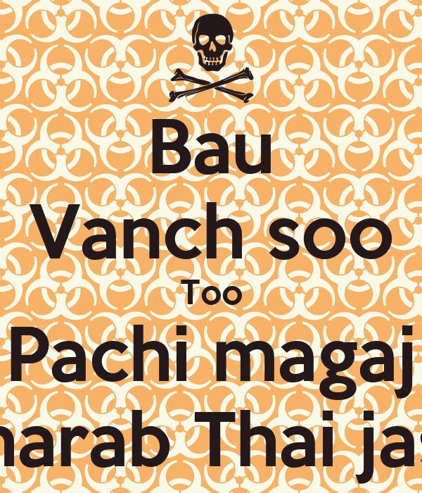 Bau Vanch soo Too Pachi magaj Kharab Thai jase