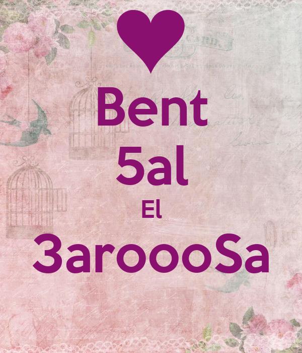 Bent 5al El 3aroooSa