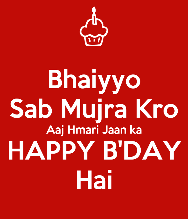 Bhaiyyo Sab Mujra Kro Aaj Hmari Jaan ka HAPPY B'DAY Hai