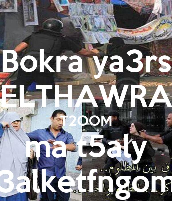 Bokra ya3rs ELTHAWRA T2OOM ma t5aly 3alketfngom