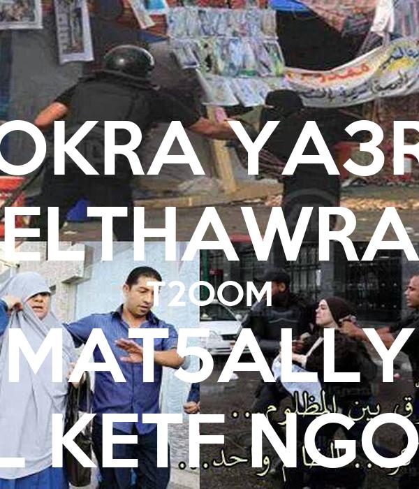BOKRA YA3RS ELTHAWRA T2OOM MAT5ALLY 3L KETF NGOM