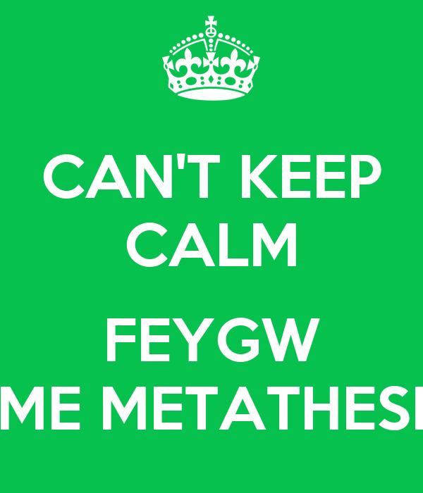 CAN'T KEEP CALM  FEYGW ME METATHESI